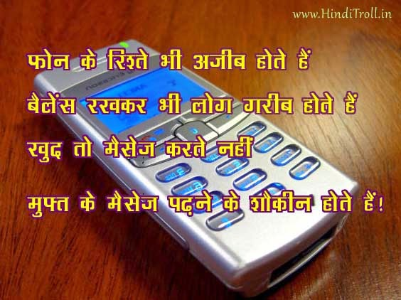 Quotation On Mobile Phone In Hindi Language All About Clipart