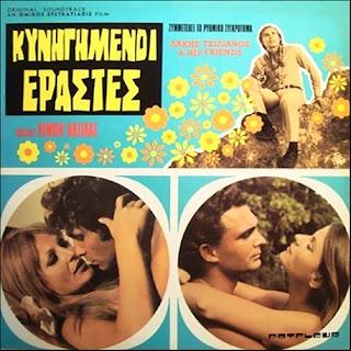 Kynigimenoi erastes (1972)