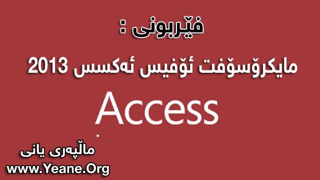 فێركاری : فێربونی  مایكرۆسۆفت ئۆفیس ئهكسس Microsoft Office Access 2013