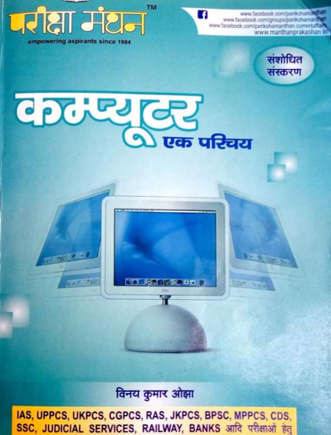 COMPUTER EK PARICHAY BY PARIKSHA MANTHAN (परीक्षा मंथन कम्प्यूटर बुक)