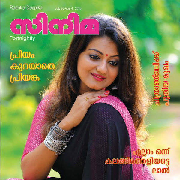 Priyanka latest photos from Rashtra Deepika Cinema magazine
