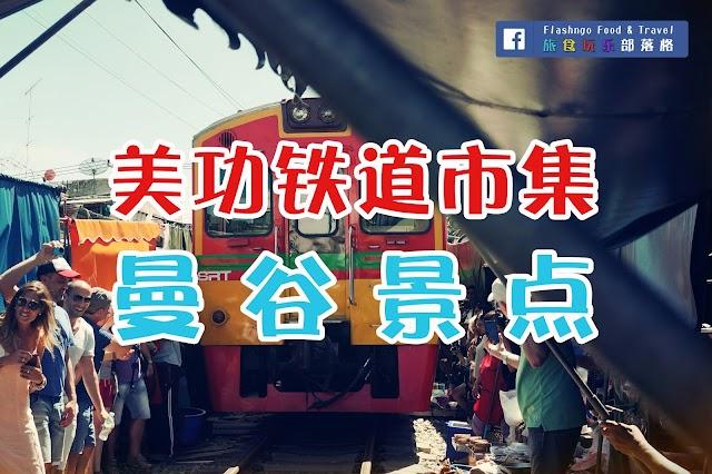 【曼谷】 美功铁道市集 Maeklong Railway Market