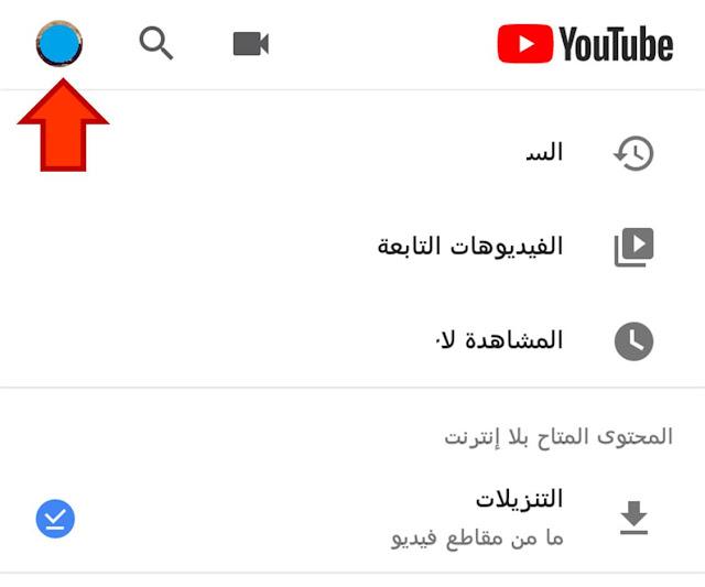 ملف الشخصي في اليوتيوب