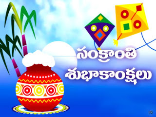 Happy Makar Sankranti Images in Telugu Free Download