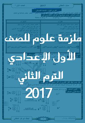 ملزمة علوم للصف الأول الإعدادي 2017