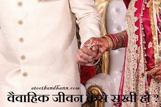 वैवाहिक जीवन कैसे सुखी हो ?