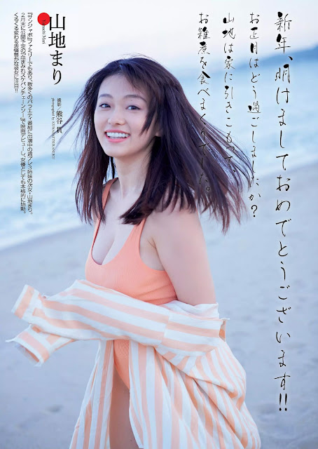 Yamachi Mari 山地まり Weekly Playboy 2016 No 3-4 Pictures