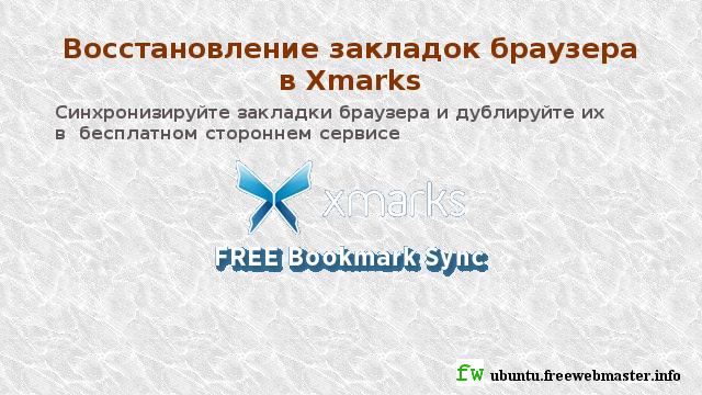 Восстановление закладок браузера в Xmarks