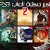 اكبر واضخم مكتبة العاب PS3 لعام 2016 الجزء الثاني بروابط مباشرة