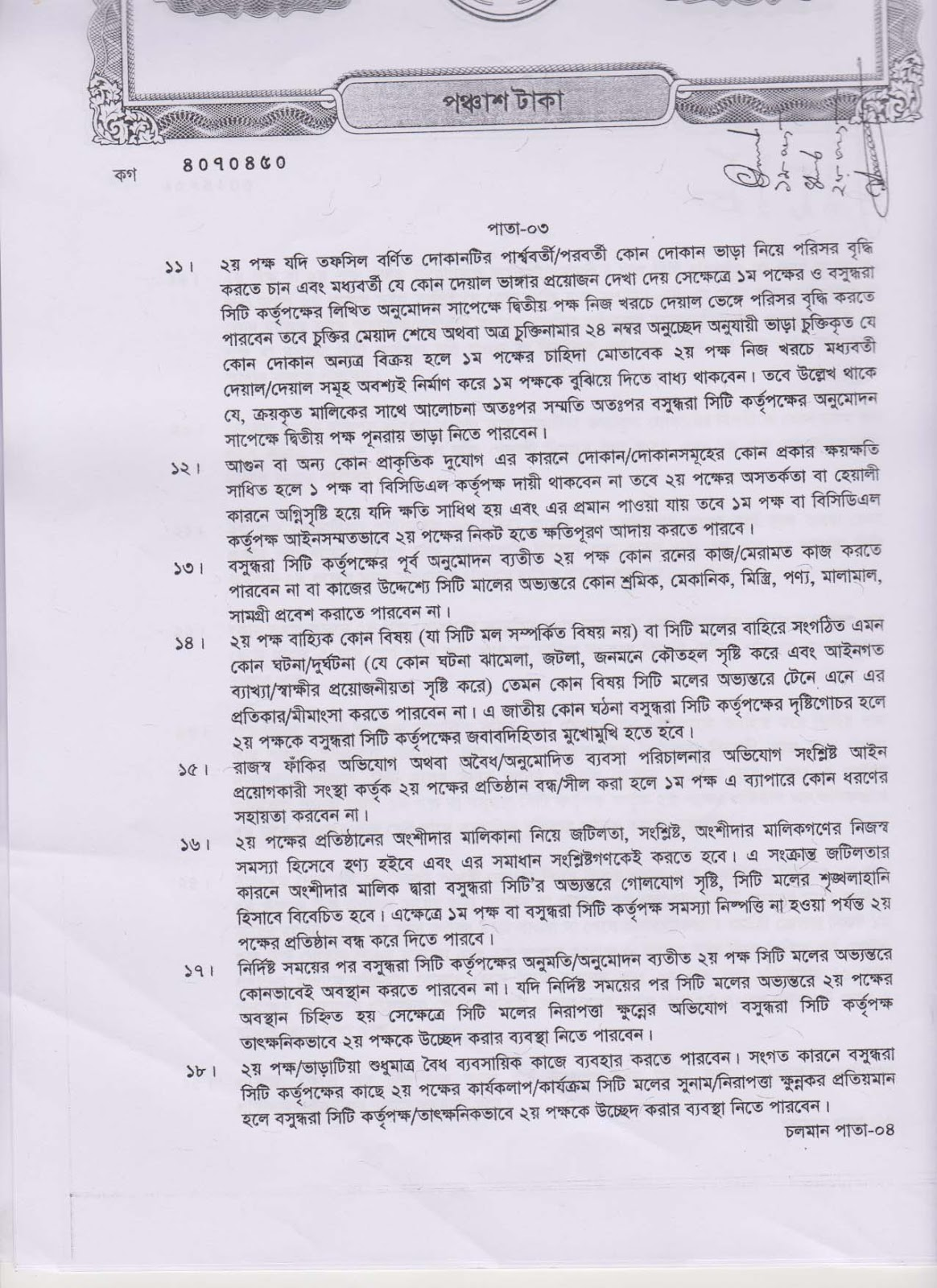 English To Bengali Translator Deed Of Shop Rental Job Sample