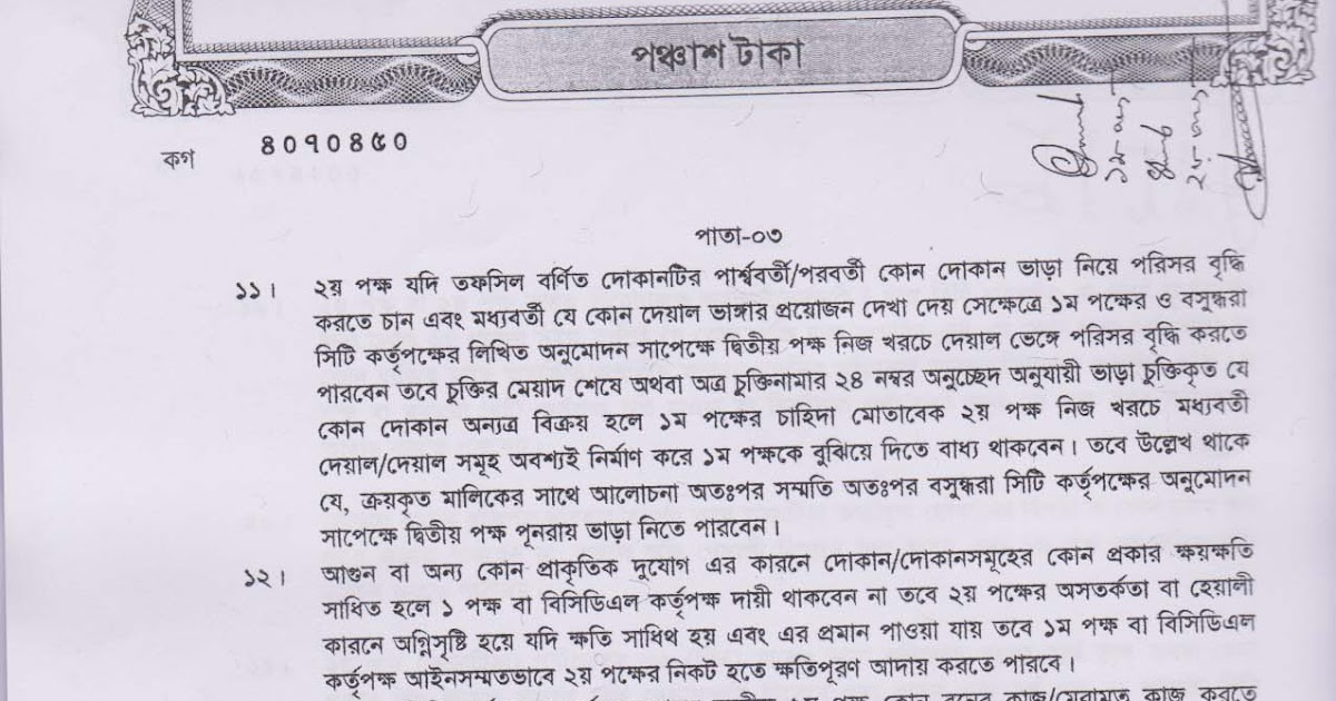 English to Bengali Translator: Deed of Shop Rental : Job Sample