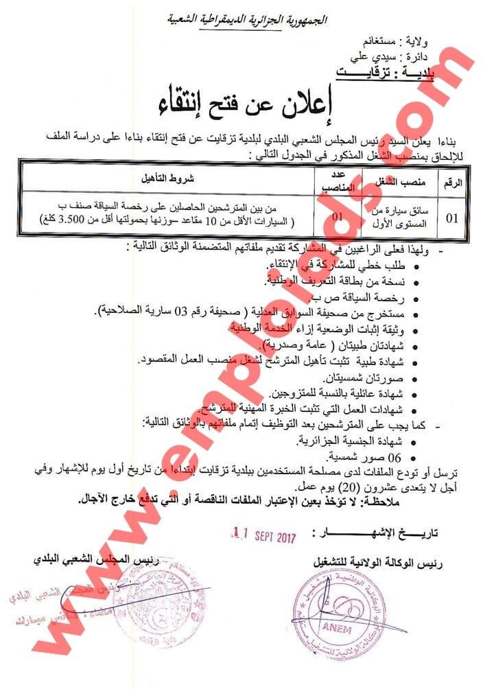 إعلان مسابقة توظيف ببلدية تزقايت دائرة سيدي علي ولاية مستغانم سبتمبر 2017