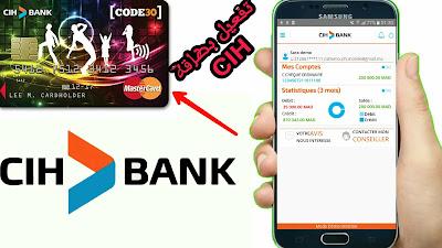 طريقة تفعيل حساب CIH البنك المغربي و تفعيل البايبال ببطاقة CIH وأيضا توصل بالكود بين البطاقة شرح كامل