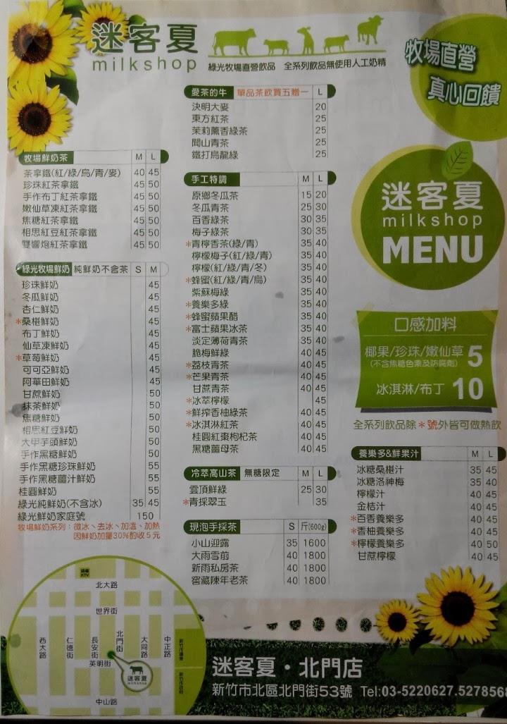 2014。02 新竹~迷客夏 超好喝的珍珠紅茶拿鐵 牧場直送的新鮮牛奶! ~ I think | MarsW