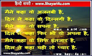 दिल ने कहा  - Love Shayari in Hindi
