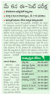 TS ECET Online Application Apply at  www.tsecet.in