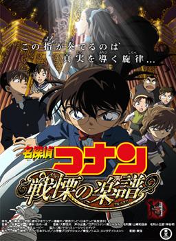 Thám Tử Conan Movie 12: Sự Sợ Hãi Bất Ngờ - Detective Conan 12: Full Score of Fear (2008)