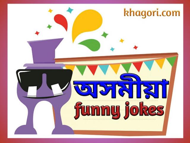 assamese funny jokes