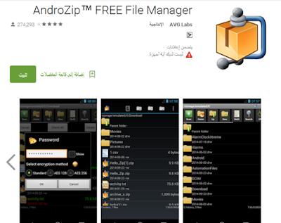 أفضل التطبيقات المجانية لفتح جميع انواع صيغ الملفات على الاندرويد