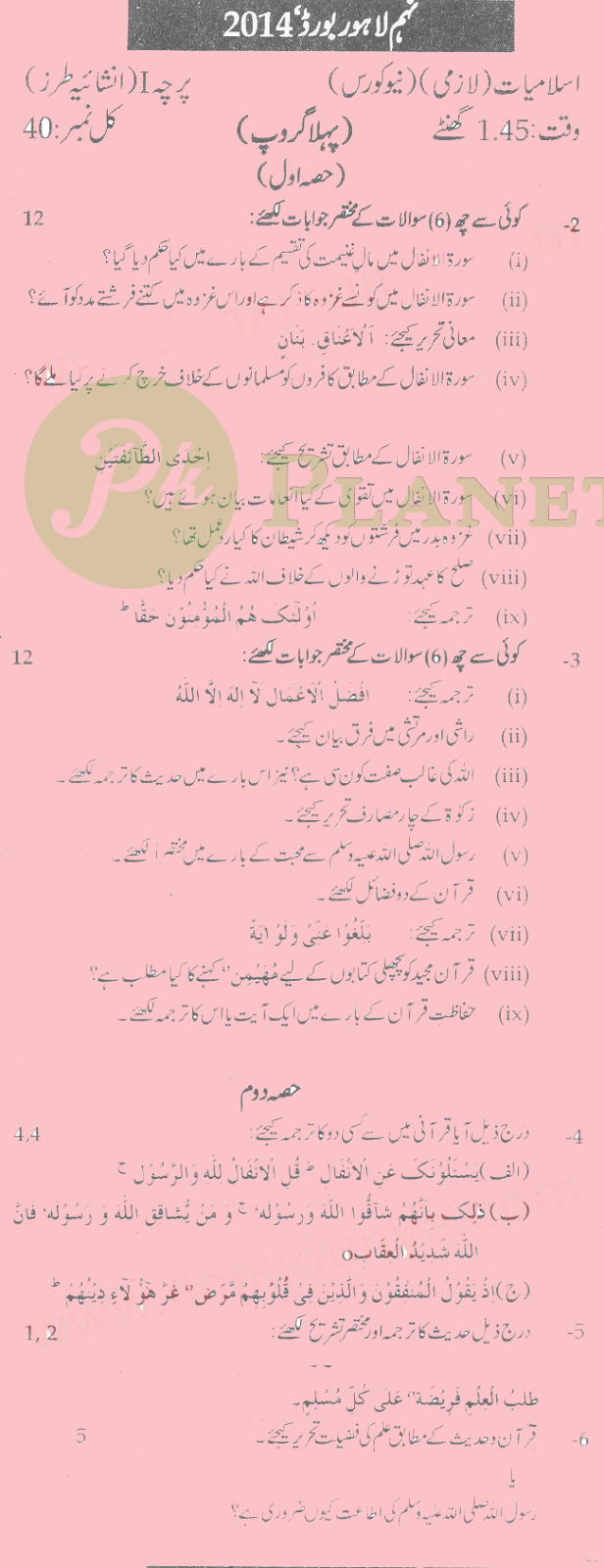 Past Papers of 9th Class Lahore Board 2014 Islamiat