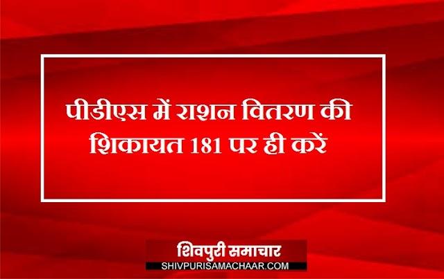 PDS में राशन वितरण की शिकायत 181 पर ही करें | Shivpuri News