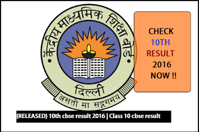 {RELEASED} 10th cbse result 2016 | Class 10 cbse result 2016