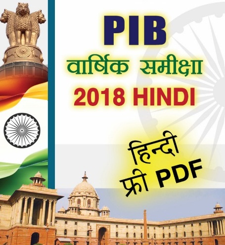 PIB Yearly Review 2018 in Hindi pdf free Download