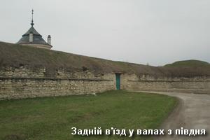 Південна задня брама замку у валах