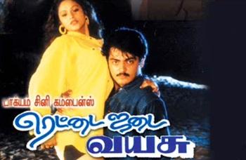 Rettai Jadai Vayasu Tamil Movie Audio Jukebox (Full Songs)