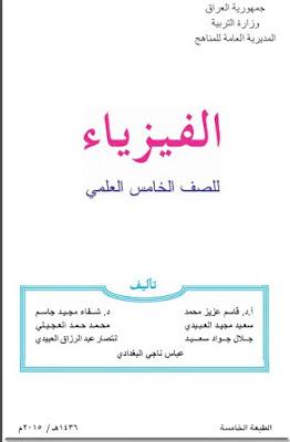 الفيزياء للصف الخامس العلمي - pdf