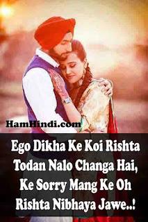 Romantic Punjabi Love Status Images