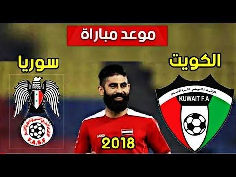 مباراة سوريا والكويت بث مباشر الودية اليوم 20-11-2018