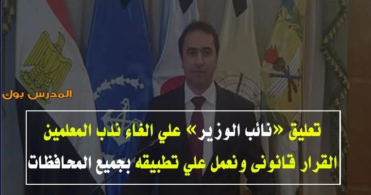تعليق نائب الوزير علي الغاء ندب المعلمين القرار وزاري ونعمل علي تطبيقه بجميع المحافظات