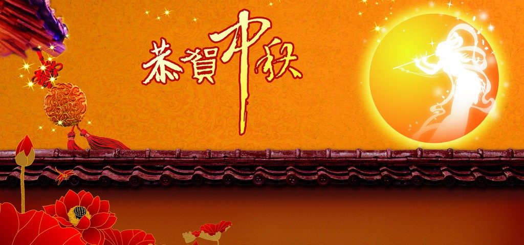 The Jade Turtle Records 碧龜記: Mid-Autumn Festival