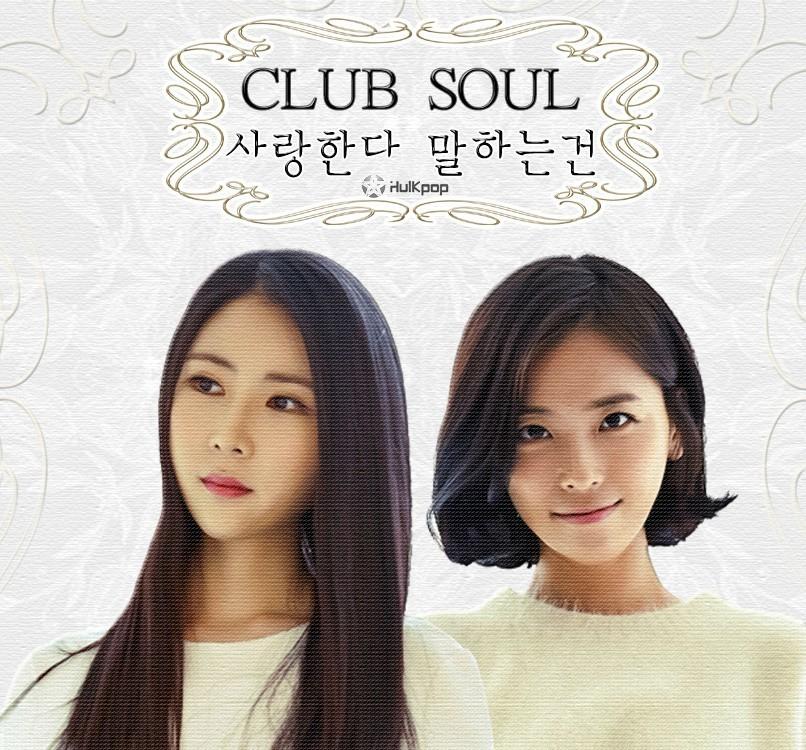 [Single] Club Soul – 사랑한다 말하는 건