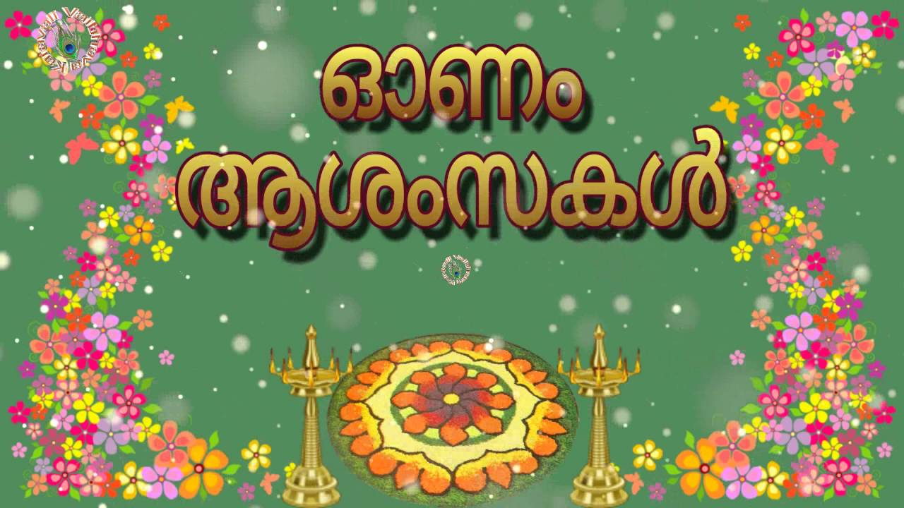 Happy Onam Images in Malayalam
