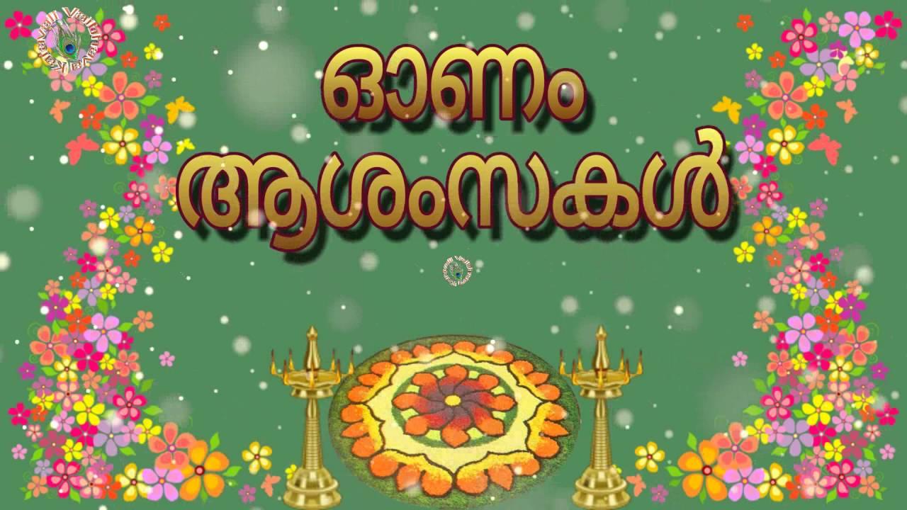 Happy Onam Images in Malayalam