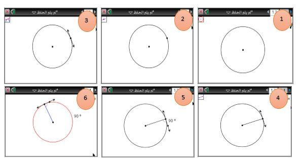 طريقة إنشاء المماس لدائرة في نقطة -فيديو-