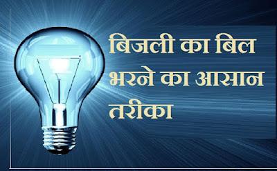 बिजली का बिल घर बैठे कैसे भरे - How To Pay Light Bill Online At Home