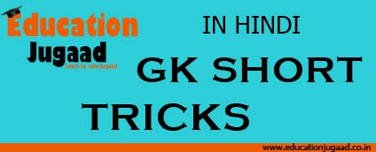 education-jugaad-gk-short-tricks-in-hindi