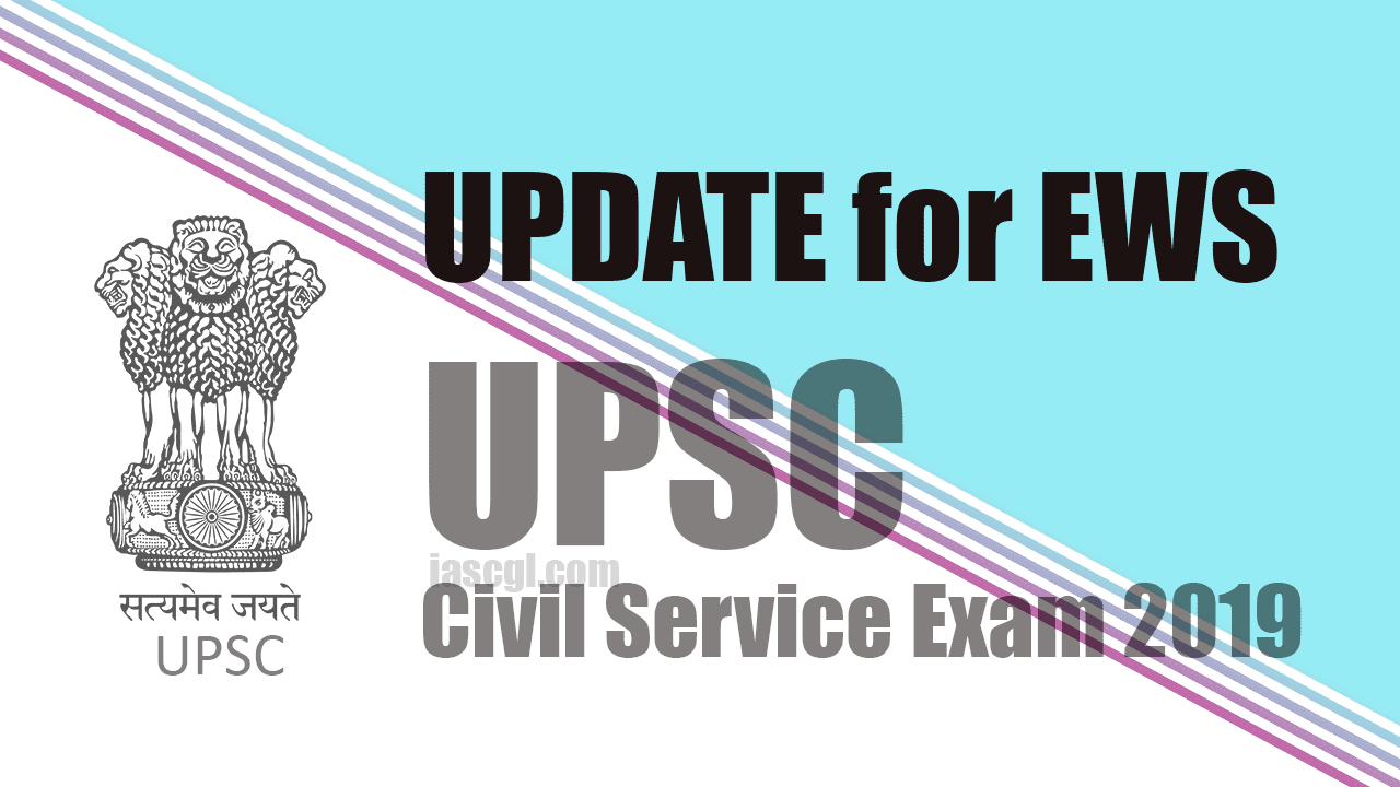 UPSC CS (P) 2019 Update for EWS