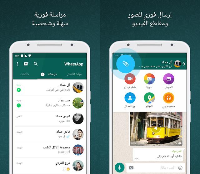 تطبيق الواتساب للأندرويد عربي برابط مباشر