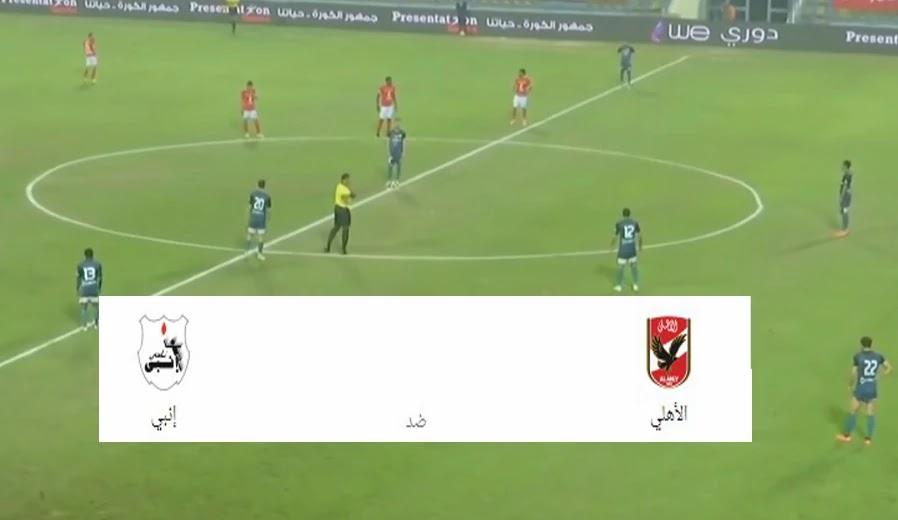 الاهلى فى مواجهة إنبي فى مواجهات الجولة 31 من الدورى المصرى