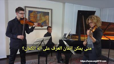 متى يمكن إتقان العزف على آلة الكمان؟