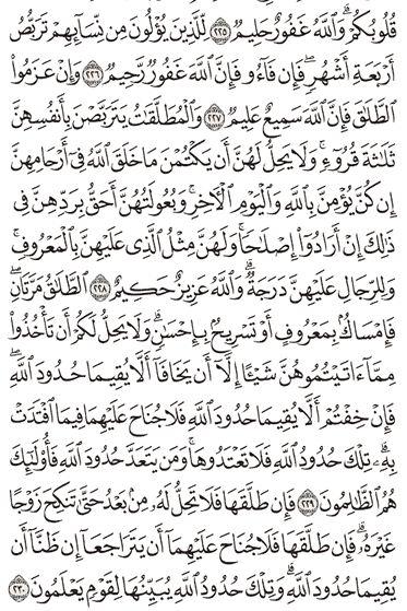 Tafsir Surat Al-Baqarah Ayat 226, 227, 228, 229, 230