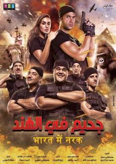 فيلم جحيم في الهند اون لاين