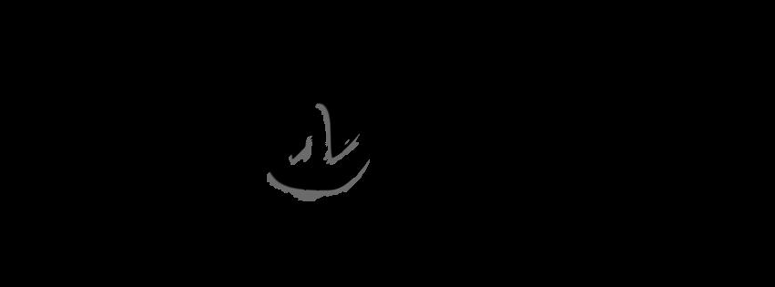 pri(n)ceput
