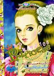 ขายการ์ตูนออนไลน์ Princess เล่ม 105