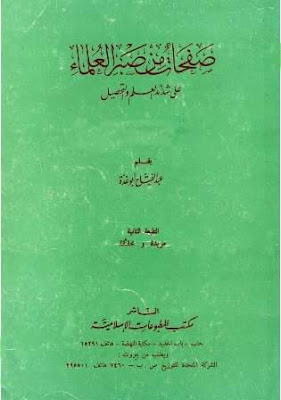 صفحات من صبر العلماء على شدائد العلم والتحصيل - عبد الفتاح أبو غدة