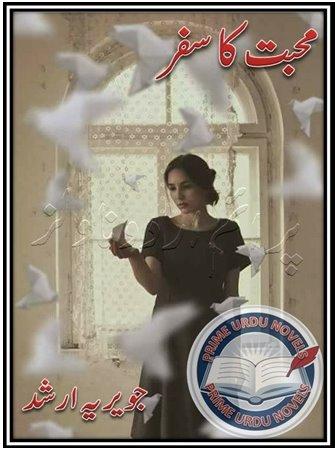 Free download Mohabbat ka safar Complete novel by Javeria Arshad pdf